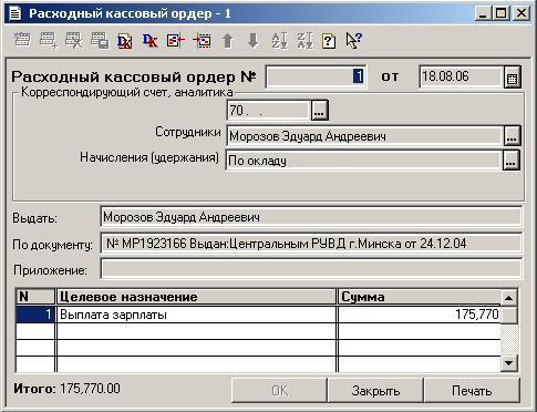 Редактирование реквизитов документа