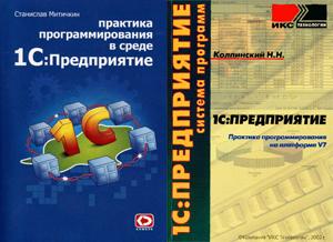 Книги по практике программирования на встроенном языке 1С версии 77