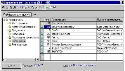 Вид окна справочника